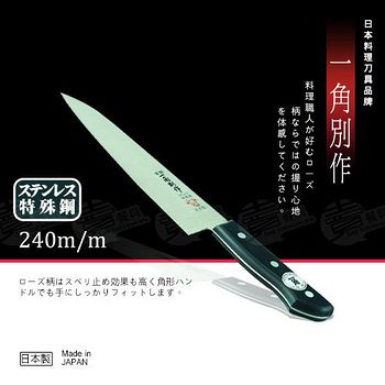 一角別作 240mm 日本 一角別作牛刀 YG-005【購買前請先詢問數量】 2127100102101