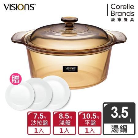 【網購】gohappy【美國康寧 Visions】3.5L晶彩透明鍋 (寬鍋)價格sogo 百貨 公司