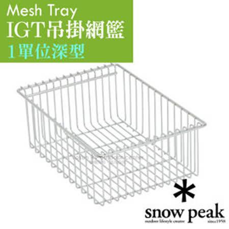 【日本 Snow Peak】Mesh Tray IGT不鏽鋼吊掛網籃-1單位深型.網架.料理架.置物架.行動廚房配件/CK-225