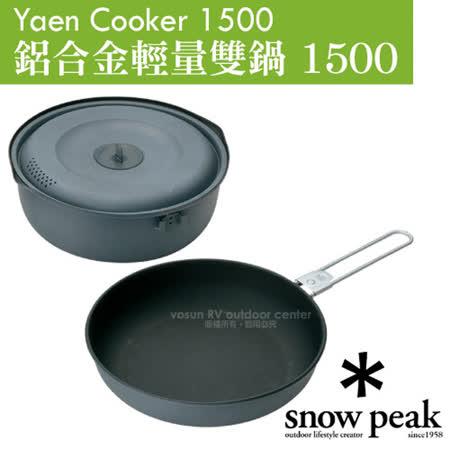 【日本 Snow Peak】Yaen Cooker 1500 鋁合金輕量雙鍋 1500.鋁合金套鍋組.平底鍋+湯鍋.煎鍋/可套疊收納.好攜帶/SCS-201