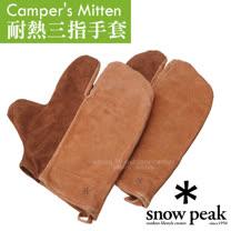 【日本 Snow Peak】Camper
