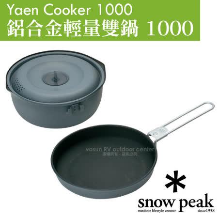 【日本 Snow Peak】Yaen Cooker 1000 鋁合金輕量雙鍋 1000.鋁合金套鍋組.平底鍋+湯鍋.煎鍋/可套疊收納.好攜帶/SCS-200