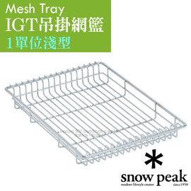 【日本 Snow Peak】Mesh Tray IGT不鏽鋼吊掛網籃-1單位淺型.網架.戶外廚房.行動廚房配件.戶外露營野炊固定架.料理架.置物架/CK-250