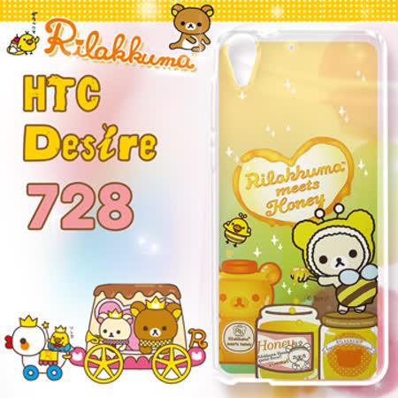 日本授權正版 拉拉熊/Rilakkuma HTC Desire 728 彩繪漸層手機殼(蜂蜜)