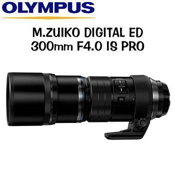 OLYMPUS M.ZUIKO DIGITAL ED 300mm F4.0 IS PRO (公司貨)-送 B+W 77mm XS-PRO MRC UV 多層鍍膜保護鏡