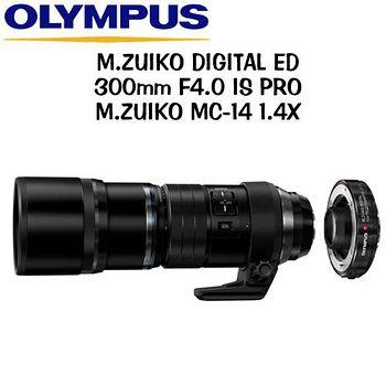 OLYMPUS M.ZUIKO DIGITAL ED 300mm F4.0 IS PRO+MC-14 1.4X增倍鏡 (公司貨)-送MARUMI 77mm UV DHG 保護鏡