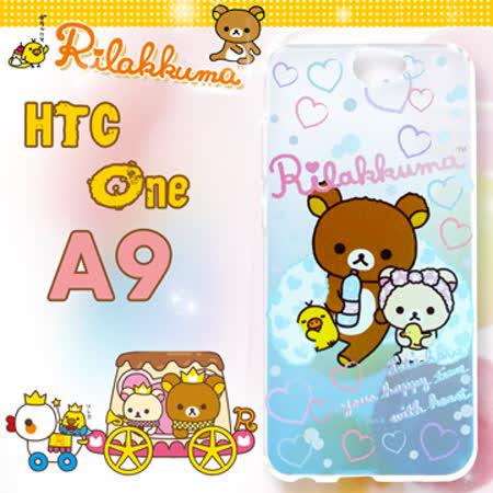 日本授權正版 拉拉熊/Rilakkuma HTC ONE A9 彩繪漸層手機殼(沐浴)