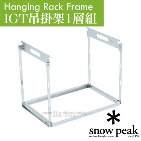 【日本 Snow Peak】Hanging Rack Frame IGT吊掛架1層組.戶外廚房.行動廚房配件.戶外露營野炊固定架.料理架.置物架/CK-210