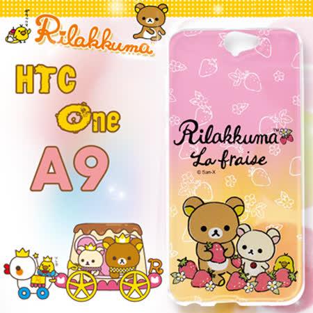 日本授權正版 拉拉熊/Rilakkuma HTC ONE A9 彩繪漸層手機殼(草莓)