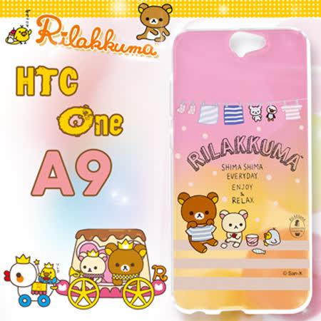 日本授權正版 拉拉熊/Rilakkuma HTC ONE A9 彩繪漸層手機殼(晾衣服)