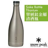 【日本 Snow Peak】單層鈦金屬清 酒瓶540ml(135g).輕量飲料瓶.水瓶.酒壺.水壺.茶壺/單層構造.快速冷卻/TW-540