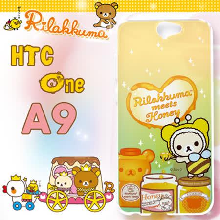 日本授權正版 拉拉熊/Rilakkuma HTC ONE A9 彩繪漸層手機殼(蜂蜜)