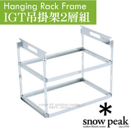 【日本 Snow Peak】Hanging Rack Frame IGT吊掛架2層組.戶外廚房.行動廚房配件.戶外露營野炊固定架.料理架.置物架/CK-220