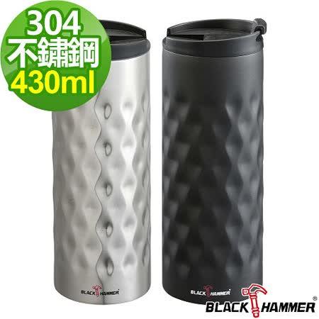 BLACK HAMMER 雙層菱形紋保溫杯430ML