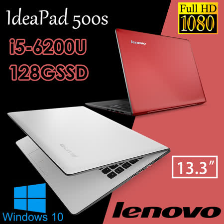 Lenovo IdeaPad 500s 13.3吋【128GB】i5-6200U FHD Win10時尚輕薄筆電(XTW白/WTW嫣紅)★送三年防毒+鍵盤膜+滑鼠墊+筆電包+滑鼠