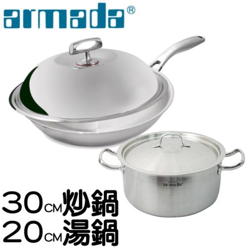~Armada~菁英316不鏽鋼複合金炒鍋30cm 伊麗莎白304不鏽鋼雙耳湯鍋20cm