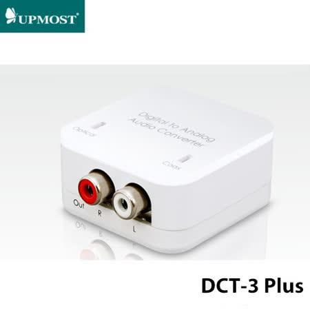 登昌恆 UPMOST DCT-3 Plus 數位光纖轉類比音源轉換器 進階版