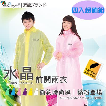 【雙龍牌】透明水晶前開式雨衣-防水雨衣-嚴選台灣素材EE-4入組