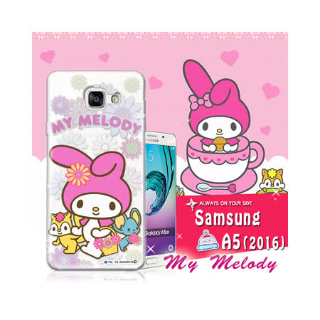 三麗鷗SANRIO授權正版 My Melody 美樂蒂 Samsung Galaxy A5 (2016)透明軟式保護套 手機殼(郊遊)