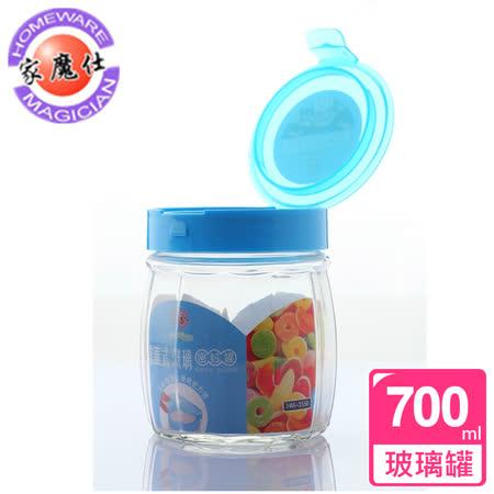 【家魔仕】掀蓋式玻璃密封罐(0.7L)