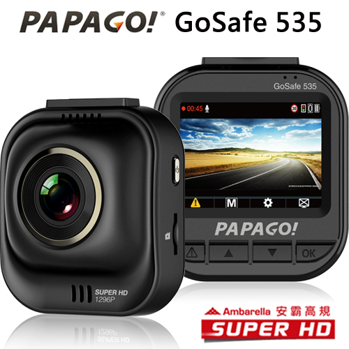 PAPAGO! GoSafe 535行車記錄儀 推薦 SUPER HD 安霸高規行車記錄器+8G記憶卡