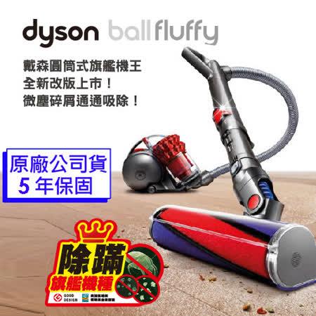 (送4千禮券+木質地板吸頭+U型地板吸頭) dyson Ball fluffy+ 絢麗紅 圓筒式吸塵器