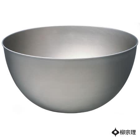 柳宗理-不鏽鋼調理盆(直徑23cm)