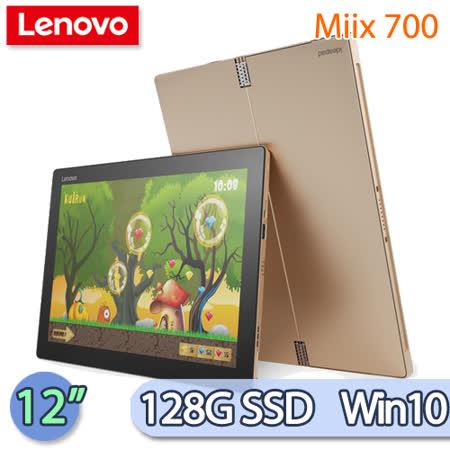 Lenovo 聯想 MIIX 700 12吋《core M3-6Y30》雙核心 4G記憶體 128GSSD Win10平板筆電(金)(80QL00G8TW)★送觸控筆+附磁吸式鍵盤