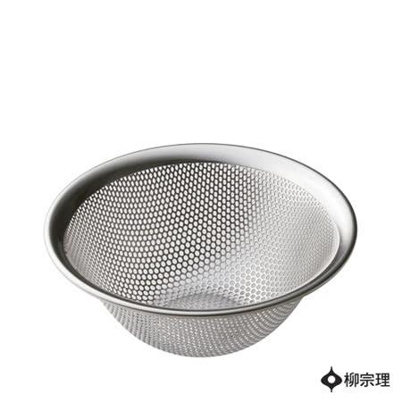 柳宗理-不鏽鋼漏盆(直徑16cm)