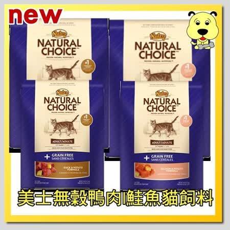 美士Nutro》成貓無穀鮭魚+馬鈴薯/鴨肉+馬鈴薯3lb/1.35kg