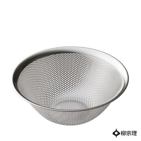 柳宗理-不鏽鋼漏盆(直徑19cm)