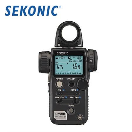SEKONIC L-758D數位測光表(人射/反射兩用)(公司貨)