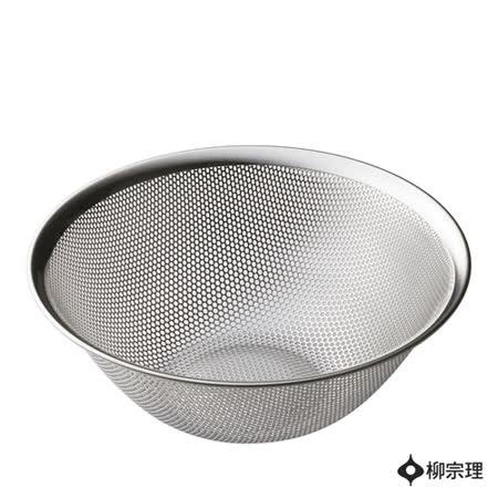 柳宗理-不鏽鋼漏盆(直徑23cm)