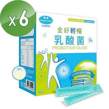 Angel LaLa 天使娜拉 陳德容代言乳酸菌+乳果寡糖6盒 (30包/盒)