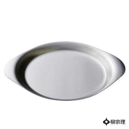 柳宗理-不鏽鋼圓淺盤(25cm)
