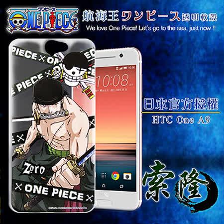 日本東映授權正版航海王 HTC One A9  透明軟式手機殼(封鎖索隆)