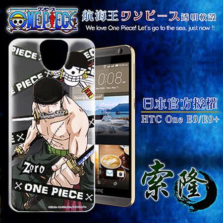 日本東映授權正版航海王 HTC One E9/E9+ 可共用  透明軟式手機殼(封鎖索隆)