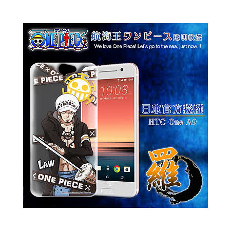 日本東映授權正版航海王 HTC One A9  透明軟式手機殼(封鎖羅)