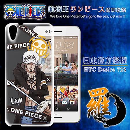 日本東映授權正版航海王 HTC Desire 728  透明軟式手機殼(封鎖羅)