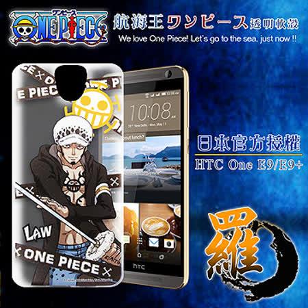 日本東映授權正版航海王 HTC One E9/E9+ 可共用 透明軟式手機殼(封鎖羅)