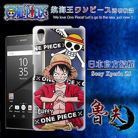 日本東映授權正版航海王 Sony Xperia Z5 5.2吋 透明軟式手機殼(封鎖魯夫)