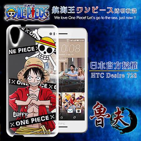 日本東映授權正版航海王 HTC Desire 728  透明軟式手機殼(封鎖魯夫)