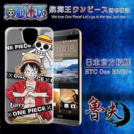日本東映授權正版航海王 HTC One E9/E9+ 可共用  透明軟式手機殼(封鎖魯夫)
