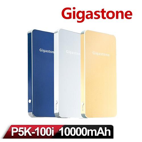 Gigastone 立達國際 P5K~100I 極致超薄行動電源10000mAh