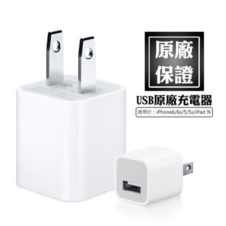 《Apple》Apple 原廠充電頭 iPhone iPod iPad專用 (豆腐頭)
