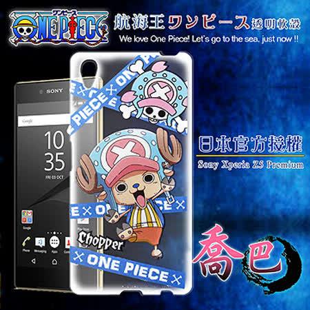 日本東映授權正版航海王 Sony Xperia Z5 Premium 5.5吋 透明軟式手機殼(封鎖喬巴)