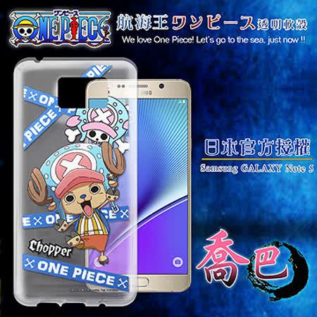 日本東映授權正版航海王 Samsung Galaxy Note 5 透明軟式手機殼(封鎖喬巴)