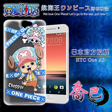 日本東映授權正版航海王 HTC One A9 透明軟式手機殼(封鎖喬巴)
