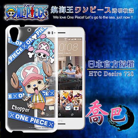 日本東映授權正版航海王 HTC Desire 728 透明軟式手機殼(封鎖喬巴)
