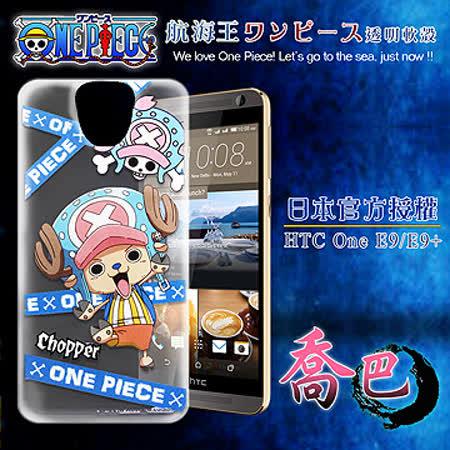 日本東映授權正版航海王 HTC One E9/E9+ 可共用 透明軟式手機殼(封鎖喬巴)